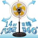 【免運】台灣製造 G.MUST 14吋360度立體擺頭立扇(GM-1436S)電風扇 涼風扇