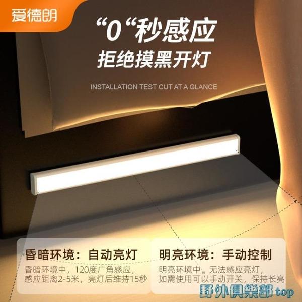 感應燈 櫥柜燈感應燈無線衣柜led酒柜手掃嵌入式長條充電燈鞋柜柜底燈 快速出貨