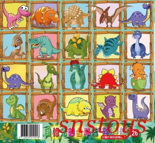 sns 古早味 懷舊童玩 5元20洞 托洞 洞洞樂 戳戳樂 恐龍 圖款 26s 27s(圖案隨機出貨)