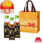 MOS摩斯漢堡_日式和風醬3入組 220g/罐(贈提袋)