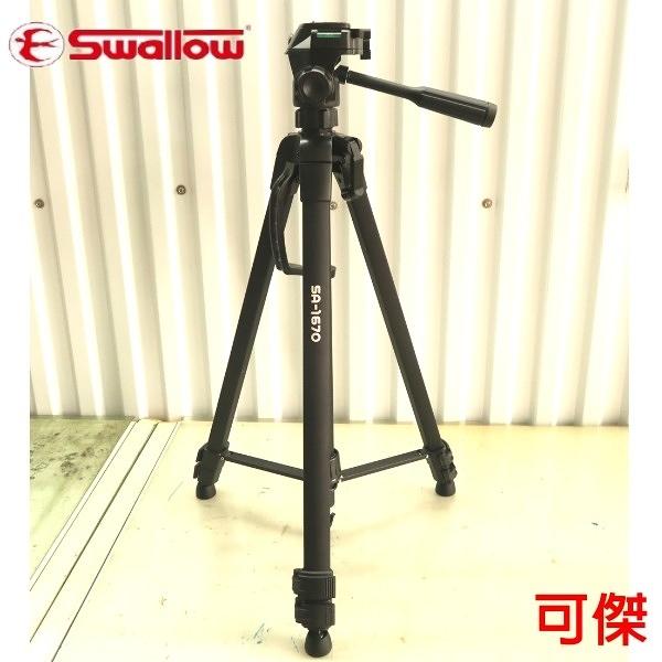 宅配免運 Swallow SA-1670 專業三腳架 167cm 鋁合金 三向雲臺 單眼 歡迎 批發 零售 附腳架袋