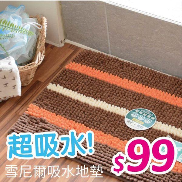 好傢在家居生活館-吸水地墊/居家生活用品-[威力雪尼爾吸水門墊(咖啡色)30457]