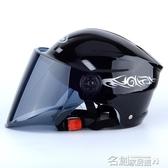 頭盔 摩托車頭盔電動車頭盔騎行頭盔夏盔男女通用夏季頭盔 名創家居館
