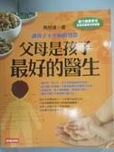 【書寶二手書T5/保健_MPZ】父母是孩子最好的醫生_馬悅凌