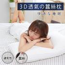 【BELLE VIE】獨家3D立體透氣蠶絲枕