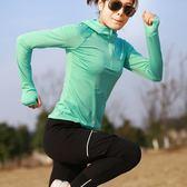 雙十二狂歡購  夏季戶外女速干衣薄款長袖健身跑步登山排汗彈力修身防曬運動上衣 小巨蛋之家