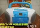 CD機 英語聽力CD機隨身聽  MP3光盤磁帶CD播放器  U盤收錄音面包學習機 雙12