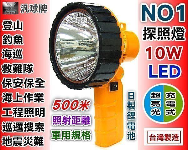 ✚久大電池❚汎球牌 NO.1 900LM 超級探照燈 500米照距 軍用級裝備 登山 釣魚 打獵 工程 救難 搜索