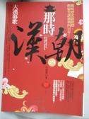 【書寶二手書T9/歷史_KKG】那時漢朝之9:大漢暮歌_月望東山
