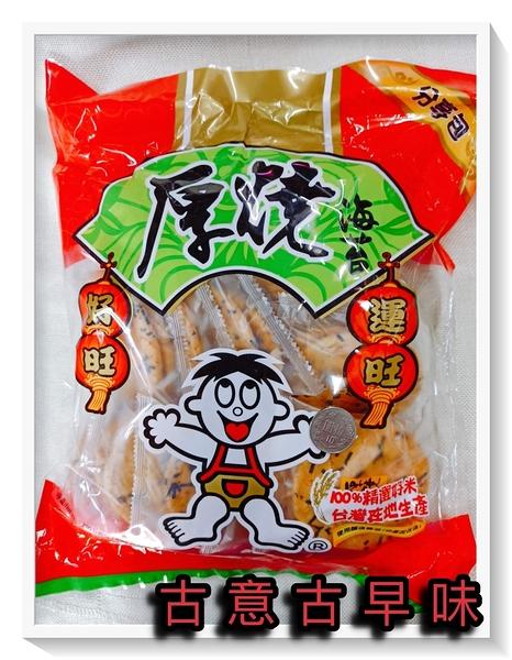 古意古早味 米果-厚燒海苔分享包 (250公克/包) 懷舊零食 仙貝 人旺 氣旺 旺旺 台灣製 餅乾