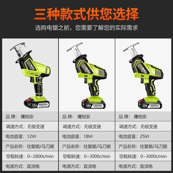 電鋸 12V鋰電電鋸锂電充電式鷹視安往複鋸電動馬刀鋸多功能家用小型戶外手持電鋸【免運】