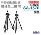 數配樂 SWALLOW SA-1570 黑色 單眼相機 攝影機 鋁合金 專業腳架 三腳架 WT3540 黑色
