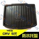 【一吉】18年後 CRV 5代 防水托盤 /EVA材質/ crv5防水托盤 crv防水托盤 crv5後車廂墊 crv車廂墊 行李墊