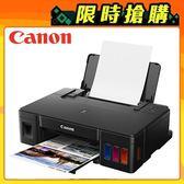 【Canon 佳能】PIXMA G1010 原廠大供墨印表機 【免登送卡啦雞腿堡餐提貨券】