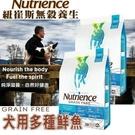 四個工作天出貨除了缺貨》紐崔斯》無榖養生系列犬用多種鮮魚10kg