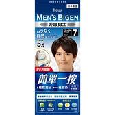 美源男士簡單一按染髮霜 7自然黑色 (40g+40g)