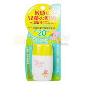 近江 兒童肌膚防曬隔離乳SPF20 PA+ 30ml【新高橋藥妝】