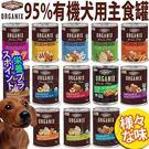 【培菓平價寵物網】歐奇斯Organix》95%有 機系列犬用罐頭主食罐-360g*12罐