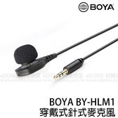 BOYA 博雅 BY-HLM1 穿戴式 別針式領夾麥克風 (24期0利率 免運 公司貨) 隱藏式錄音麥克風 單眼適用 HLM1
