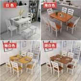 實木餐桌摺疊可伸縮正方形飯桌多功能家用小戶型4人6人餐桌椅組合ATF 錢夫人