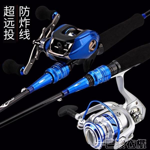路亞竿套裝水滴輪碳素槍柄直柄釣魚竿海竿拋竿遠投黑魚桿馬口竿 MKS免運