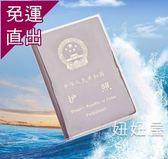 5個裝護照保護套透明防水護照套旅行通行證保護套護照殼證件套 【快速出貨】