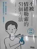 【書寶二手書T1/勵志_HDZ】不被情緒勒索的51個方法_和田秀樹,  伊之文