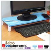 省空間桌上鍵盤架 / 螢幕架 / 收納平台 /置物架/墊高架-賣點購物