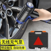 車載充氣泵無線充電便攜式多功能車用家用泵電動小轎車輪胎打氣泵 ATF 夏季狂歡