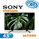 《麥士音響》 SONY索尼 43吋 4K電視 43W660G