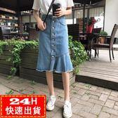 現貨五折 半身裙夏季韓版中長款女裝高腰單排扣A字裙牛仔包臀魚尾裙潮 7-24