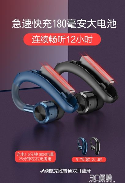 藍芽耳機 快充無線藍芽耳機5.0掛耳式單入耳男籃蘋果華為超長續航待機通用 3C優購