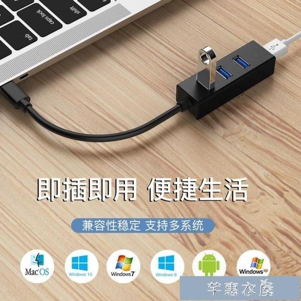 分線器 筆記本電腦擴展器usb3.0接口一拖四多功能分線器 【快速出貨】