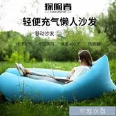 戶外懶人便攜式充氣床空氣沙發免打氣氣墊床單人沖氣床墊 快速出貨