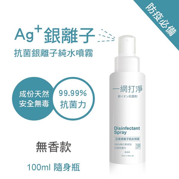 一網打淨 抗菌銀離子純水噴霧 AG Clean Disinfectant Spray 100ml 隨身瓶 - 無香味款