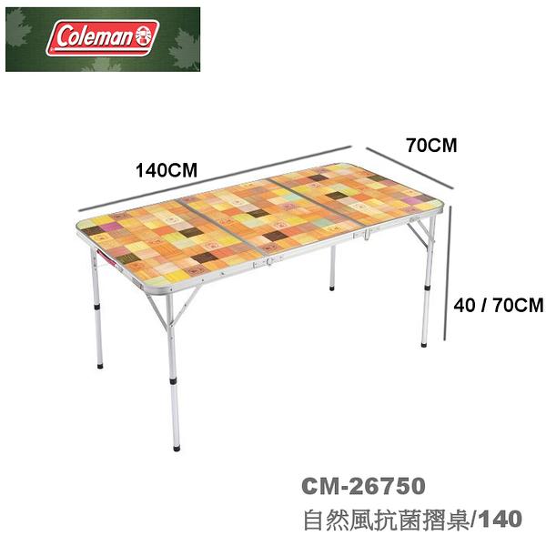 【速捷戶外】美國Coleman CM-26750 自然風抗菌摺桌/140,兩段式調高折疊桌,露營桌