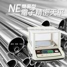 電子秤 磅秤 NE系列標準精密計重天平 支援台兩