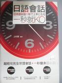 【書寶二手書T7/語言學習_JEA】日語會話一秒就KO_王杉哲