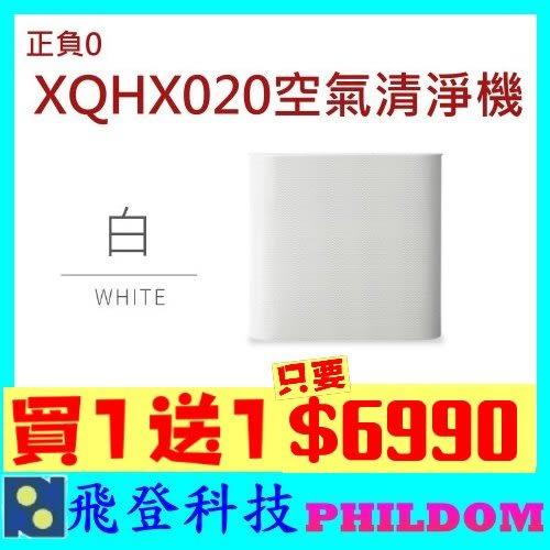 買一送一 正負0 正負零 XQHX020 XQH-X020 空氣清淨機 HEPA濾網 有效過濾PM2.5 5種模式切換 公司貨