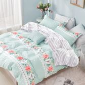 Pure One 美肌磨毛 雙人四件式床包被套組 粉妝佳麗風