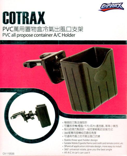 車之嚴選 cars_go 汽車用品【CX-110535】Cotrax PVC萬用置物盒 冷氣出風口(孔) 支架 手機架 車架