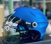 GP-5半罩安全帽,雪帽,026/消光藍