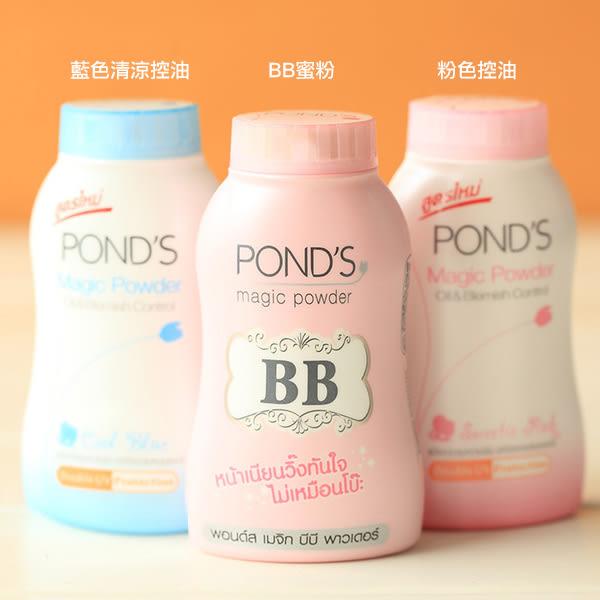 POND S 旁氏 魔法BB粉/控油粉 爽身粉 蜜粉 50g Magic powder 修容 泰國 【YES 美妝】AAA