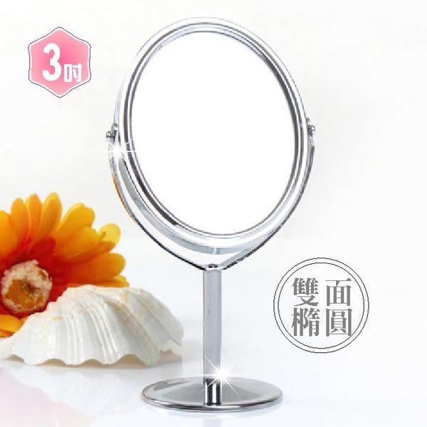 【雙面鏡面】360度旋轉(金屬3吋鍍鉻)橢圓形立鏡.化妝鏡.雙面桌鏡(放大效果)-單入 [48878]