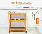 原裝進口實木餐車家用小推車餐台行動火鍋邊櫃廚房收納滑輪子車子QM 向日葵