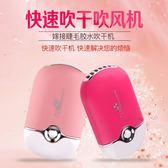 風扇嫁接睫毛電吹風機吹氣機吹干機USB手持無葉小型充電電風扇-cy潮流站