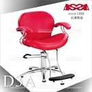 台灣亞帥ASSA | D3A專業美髮椅-鋁合金五爪腳座(四色)[61424]開業設備