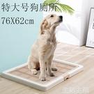 寵物廁所 76X62cm特大號狗廁所中大型犬廁所金毛廁所大碼狗廁所 mks雙12