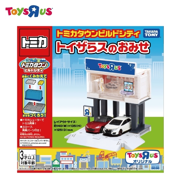 玩具反斗城 獨家 Tomica EX shop Build City