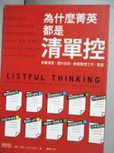 【書寶二手書T1/財經企管_NPF】為什麼菁英都是清單控?-紓解焦慮,提升效率_寶拉‧里佐